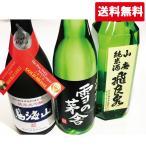 【送料無料】秋田が誇る地酒 米と米麹のみを使った 純米酒 飲み比べセット 720ml×3本 純米大吟醸入
