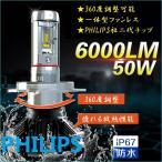 送料無料 1本 6000LM ファンレス PHILIPS LEDヘットライト H4 HI/LO 角度調整OK カワサキ GPZ900R ゼファーΧ ゼファー1100 Z1100 Z400FX