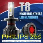 送料込 LED バルブ H4HB3HB4H8H11H16 合計8000LM フォグ ヘッドライト PHILIPS ZESチップ 30W オールインワン 一体型 左右点灯式 パツシングOK(H4)