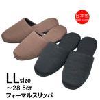 【大きいサイズ】フォーマルグログランスリッパ 黒/LLサイズ(〜28.5cm程度まで)【子供用〜男性用外寸30cmまで!学校用・お客様用におすすめ】