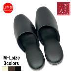 レザースリッパ 日本製 抗菌タイプ 黒 / Lサイズ(�27cm程度まで)