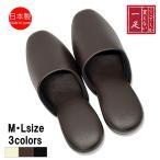 レザースリッパ 日本製 抗菌タイプ カカオブラウン/Mサイズ(〜25cm程度まで)