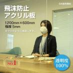 【レンタル】 飛沫防止 アクリル板 パーテーション コロナ対策 感染症予防 1200×650サイズ 極厚 5mm 透明度100%