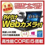 【レンタル】今月限定価格!数量限定!15.6型ノートパソコン  外付Webカメラ付き 無線LAN搭載 TOSHIBA NEC 富士通 Core i5