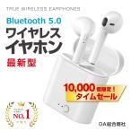 【在庫あり】【新品】 ワイヤレスイヤホン Bluetooth 5.0 両耳用 iPhone6s iPhone7 8 x Plus 11 android  イヤホン ワイヤレス ブルートゥース