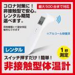 【レンタル】非接触型体温計 コロナ対策 体温計