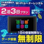 New!!【レンタル】完全無制限! Poket Wi-Fi(ルーター)2泊3日プラン ポケットWiFi WiFiレンタル モバイルWiFi wifi 2日