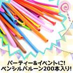 バルーンアート ポンプ セット ペンシル バルーン 風船 パーティー イベント ホームパーティー 200本