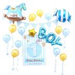 バースデー ガーランド バルーン 風船 誕生日 飾り付け セット 男の子 1歳