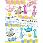 バースデー バルーン 1歳 キリン 風船 誕生日 飾り付け 8種 空気入れ セット パーティ  男の子