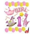 バースデー バルーン 1歳 キリン 風船 誕生日 飾り付け 8種 空気入れ セット パーティ  女の子