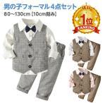 子供服 フォーマル セットアップ 男の子 キッズ スーツ ベビー タキシード 出産祝い 結婚式 白