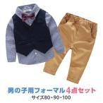 男の子 スーツ キッズ ベビー フォーマル セットアップ ネイビー ベスト 初節句 七五三 結婚式 子供服