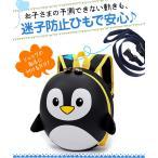 飛び出し防止 リード 付き クール ペンギン ベビー リュック 子供 赤ちゃん 一升餅 迷子紐 ハーネス 黒