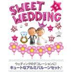 ウェディング バルーン セット 結婚式 前撮り 風船 飾り付け ポンプ付き ピンク