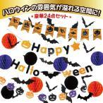 ハロウィン 24点 セット 飾り付け ハニカムボール かぼちゃ ガーランド 蝙蝠シール パーティー しあわせ倉庫