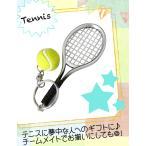 球技 キーホルダー テニス かわいい キーチェーン スポーツ ユニーク アクセサリー