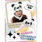 なりきり ふわもこ 仮装 衣装 アニマル 帽子 パンダ  被り物 動物 着ぐるみ イベント パーティー