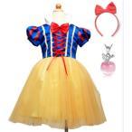 子供 コスプレ 白雪姫 仮装 衣装 130 ドレス ハロウィン クリスマス 林檎のネックレスセット