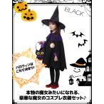 子供 キッズ コスプレ 魔女 紫 120 仮装 衣装 ハロウィン 使い魔バッグセット しあわせ倉庫