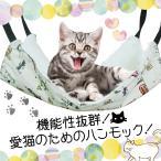 猫ちゃん 特等席 ハンモック フック付き  ベッド ペッ