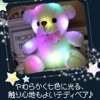 ショッピングぬいぐるみ ぬいぐるみ レインボー クマ ふわふわ LED テディベア 誕生日 お祝い プレゼント ギフト