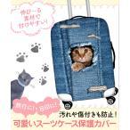 スーツケースカバー 猫 伸縮素材 防塵 盗難防止 旅行 便利グッズ S  話は聞かせてもらった