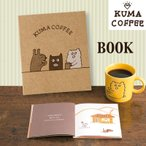 KUMA COFFEE BOOK AKCB-01