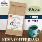 デカフェ カフェインレス コーヒー 100g 豆 粉 中挽き ギフト プレゼント かわいい KUMA COFFEE (akc-mk1-02)
