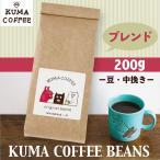 但馬屋×AIUEO ブレンド コーヒー 200g 豆 粉 中挽き ギフト プレゼント かわいい KUMA COFFEE (akc-mk2-01)