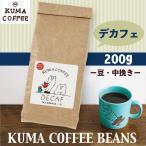 但馬屋×AIUEO デカフェ カフェインレス コーヒー 200g 豆 粉 中挽き ギフト プレゼント かわいい KUMA COFFEE (akc-mk2-02)