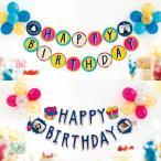 バースデー バルーンガーランド 風船付きのカラフルなガーランド 室内装飾 飾りつけ HAPPY BIRTHDAY BALLOON GARLAND PARTY(SBG-01)