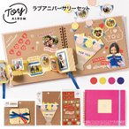 TOY ALBUM ラブアニバーサリーセット アルバム 手作り 仕掛けアルバム toy_set (toy-la)