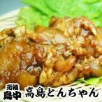 【滋賀県WEB物産展】国産若鶏モモ・ムネミックス500g 味付け 高島とんちゃん