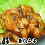 【滋賀県WEB物産展】国産若鶏ムネ500g 味付け 高島とんちゃん