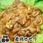 【滋賀県WEB物産展】国産若鶏せせり1kg 味付け 高島とんちゃん