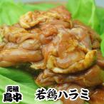 【滋賀県WEB物産展】国産若鶏ハラミ500g 味付け 高島とんちゃん