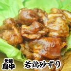 【滋賀県WEB物産展】国産若鶏砂ずり500g 味付け 高島とんちゃん