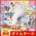 猫 おもちゃ 自動 電動 魚 充電 動く 遊び 道具 運動不足 喜ぶ USB充電式
