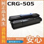 キャノン CRG-505 リサイクルトナー カートリッジ505 SateraMF7110/7140 他対応
