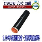 ショッピングリサイクル 富士ゼロックス CT200393 ブラック リサイクルトナー DocuCentre Color a250/DocuCentre Color a360
