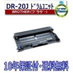 ショッピングリサイクル DR-20J ドラムカートリッジ 大容量
