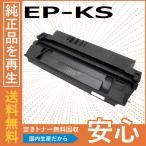 ショッピングリサイクル キャノン EP-KS リサイクルトナー LP10/5585i 対応