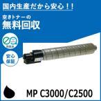 ショッピングリサイクル imagio C2500/C3000 BK
