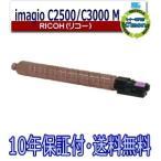 ショッピングリサイクル imagio C2500/C3000 M