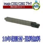 ショッピングリサイクル imagio C3302/C2802 BK