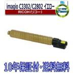 ショッピングリサイクル imagio C3302/C2802 Y