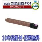 ショッピングリサイクル imagio C3500/C4500 M