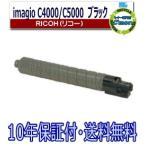 ショッピングリサイクル imagio C4000/C5000 BK