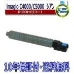 ショッピングリサイクル imagio C4000/C5000 C